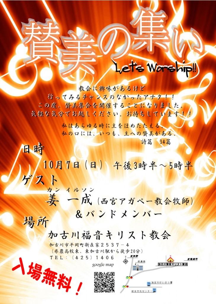 s_kakogawa_sanbi2012