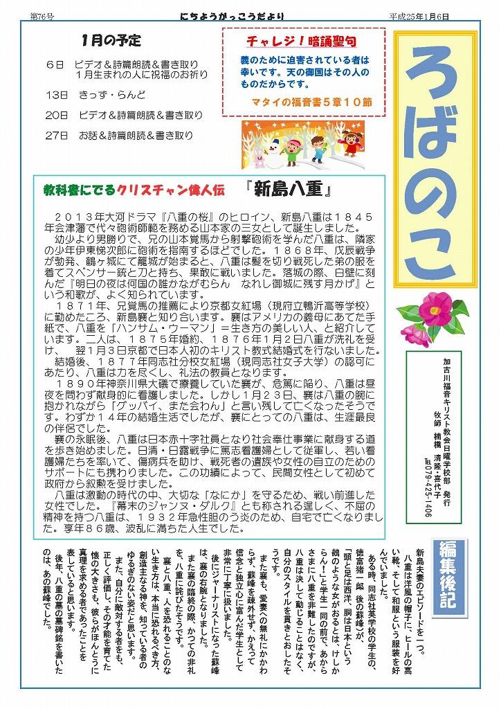 「ろばのこ」 第76号 2013年1月