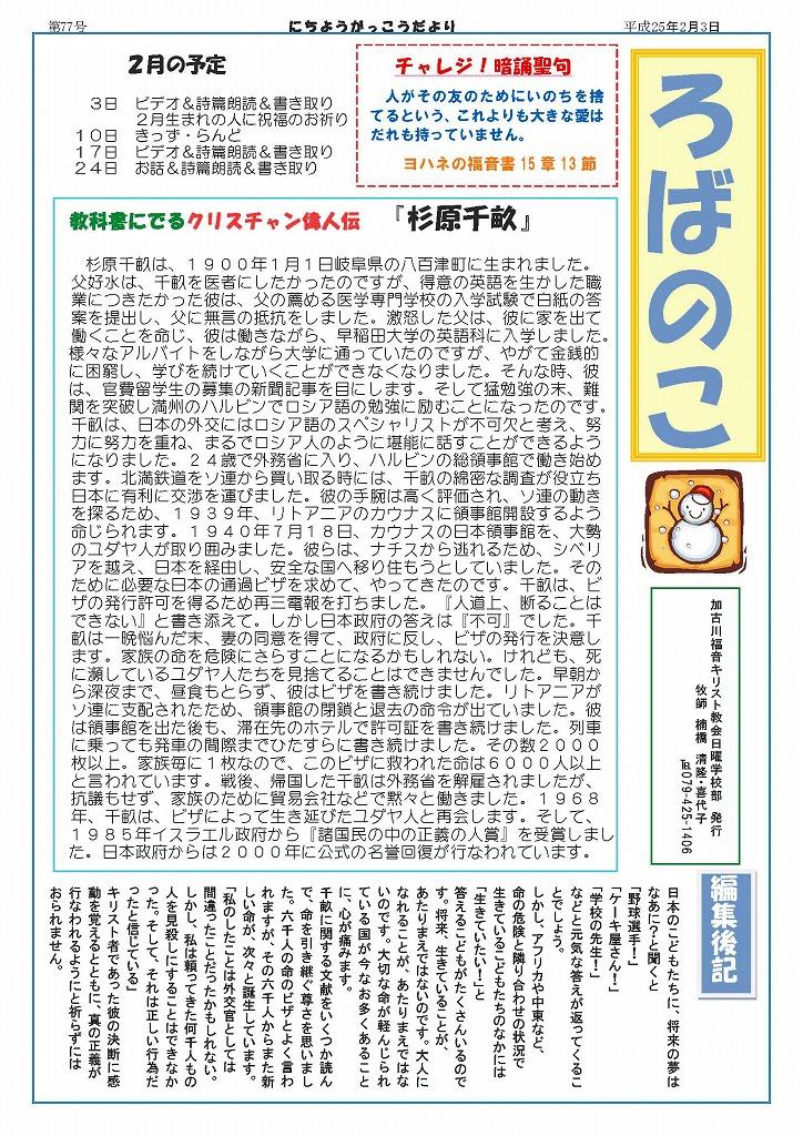 「ろばのこ」 第77号 2013年2月