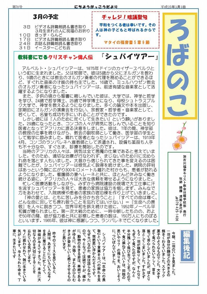 「ろばのこ」 第78号 2013年3月