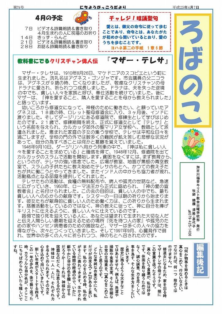 「ろばのこ」 第79号 2013年4月