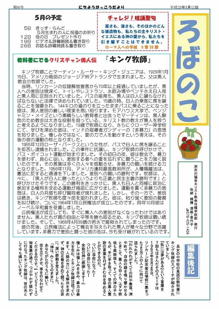 「ろばのこ」 第80号 2013年5月
