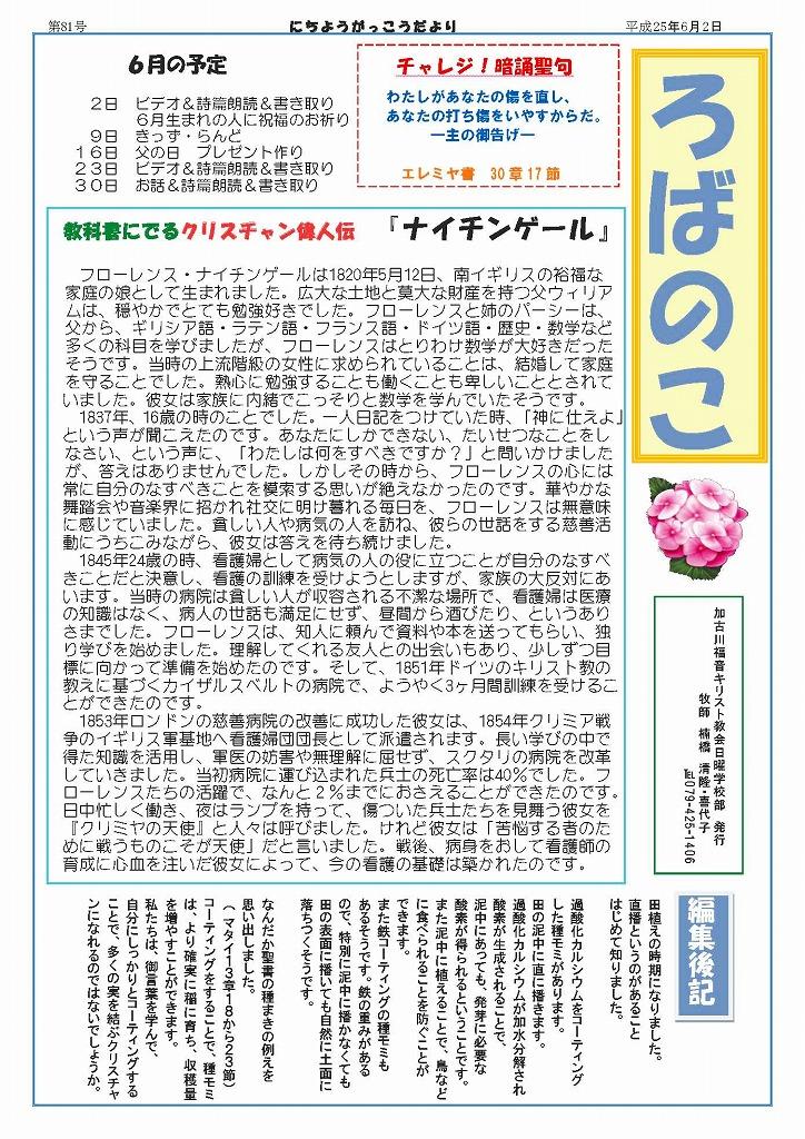 「ろばのこ」 第81号 2013年6月